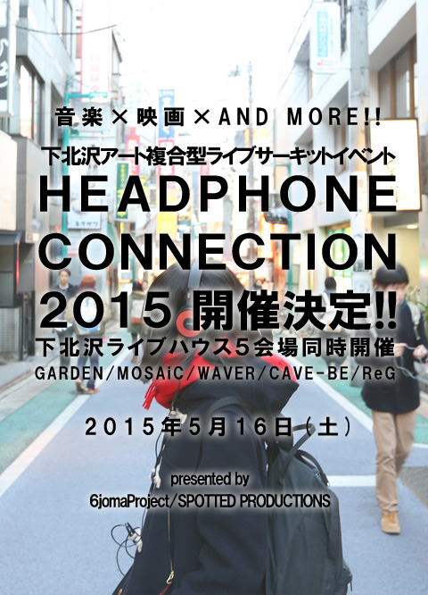 『HEADPHONE CONNECTION2015』
