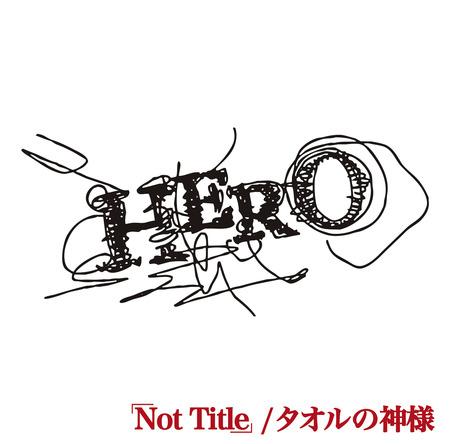 シングル「「Not Title」 / タオルの神様」 【TYPE-A】  (okmusic UP's)