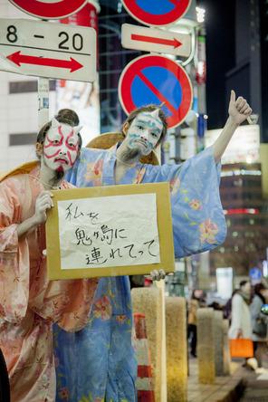 渋谷センター街に鬼が出現! (okmusic UP's)