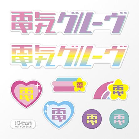 CD購入者特典「特製ぷにぷにステッカー」 (okmusic UP's)