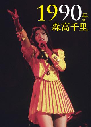 Blu-ray&DVD『1990年の森高千里』 (okmusic UP\'s)