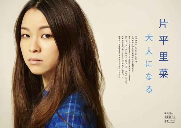 「Quick Japan vol.118」 片平里菜特集 (okmusic UP's)