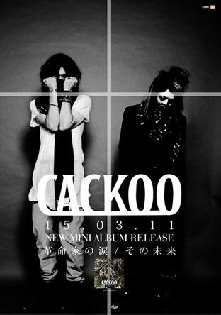 CACKOO (okmusic UP\'s)
