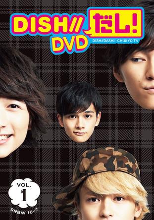 DVD『DISH//だし!DVD Vol.1』 (okmusic UP's)