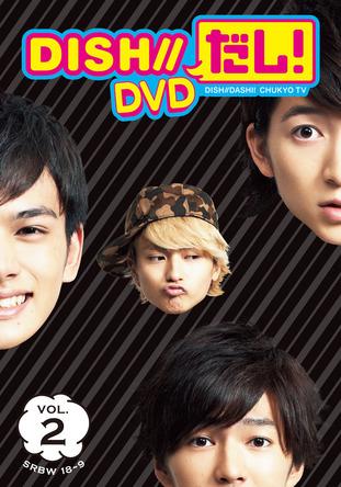 DVD『DISH//だし!DVD Vol.2』 (okmusic UP's)