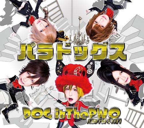 アルバム『パラドッグス』【初回盤B】(CD+DVD) (okmusic UP's)