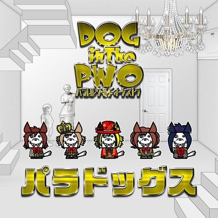 アルバム『パラドッグス』【通常盤】(CD) (okmusic UP's)