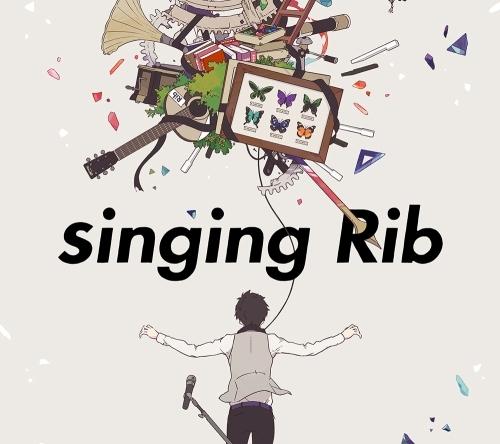 りぶ『singing Rib』初回限定盤ジャケット画像
