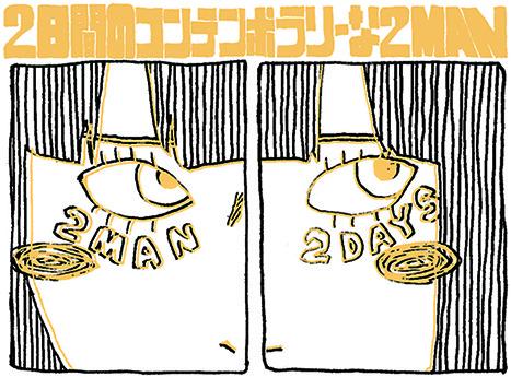 『2日間のコンテンポラリーな2MAN』イベントステッカーデザイン (okmusic UP's)
