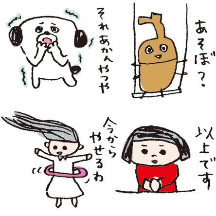 aikoのスタンプ2 (okmusic UP's)