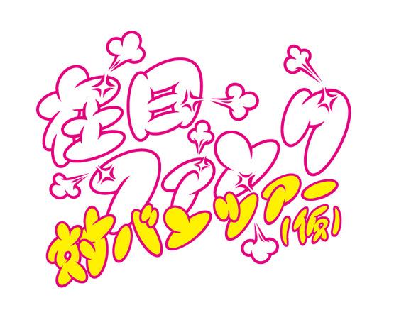 『在日ファンク 対バンツアー(仮)』ロゴ (okmusic UP's)