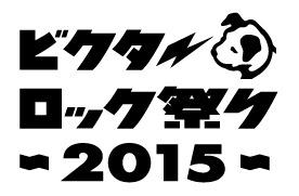 「ビクターロック祭り2015」 (okmusic UP's)