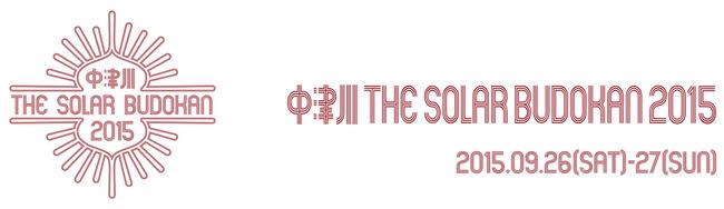 『中津川THE SOLAR BUDOKAN 2015』ロゴ