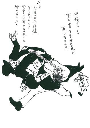 サラリーマン山崎シゲル×吉田山田 (okmusic UP's)