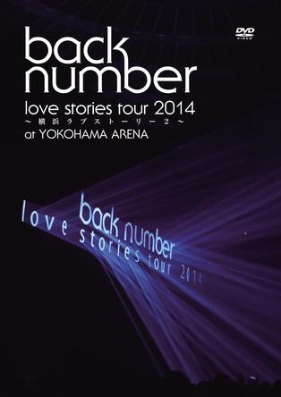 "DVD『""love stories tour 2014〜横浜ラブストーリー2〜""』【初回盤】 (okmusic UP's)"