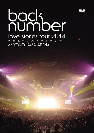 "DVD『""love stories tour 2014〜横浜ラブストーリー2〜""』【通常盤】 (okmusic UP's)"