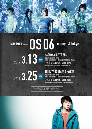 「OS 06 -nagoya & tokyo- 」 (okmusic UP's)