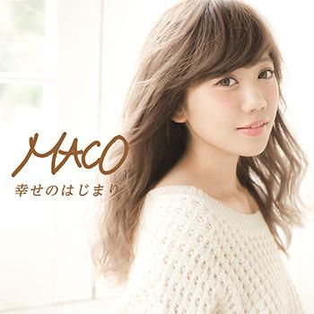 配信限定シングル「幸せのはじまり」/MACO (okmusic UP's)