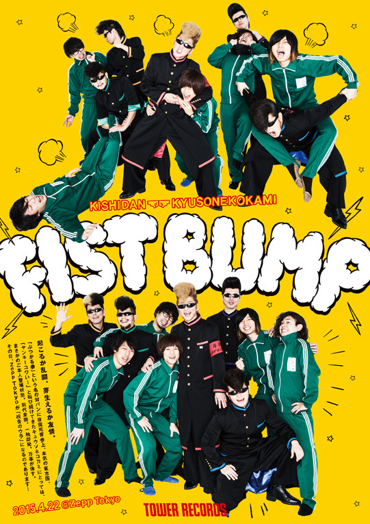 『TOWER RECORDS presents FIST BUMP vol.1 氣志團 × キュウソネコカミ~校舎のウラで一触即発!?~』ポスター