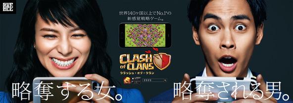 「クラッシュ・オブ・クラン」CM 【OOH広告】 (okmusic UP's)