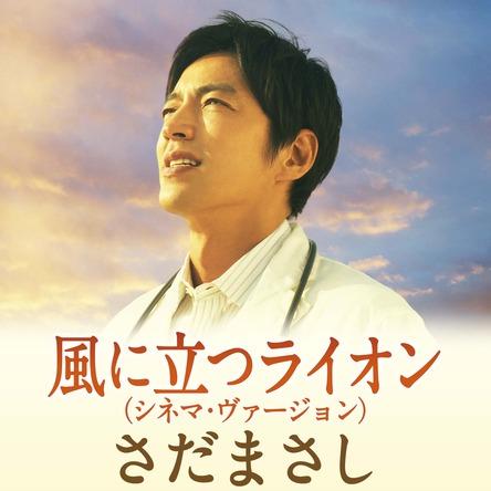 配信シングル「風に立つライオン(シネマ・ヴァージョン)」  (okmusic UP's)