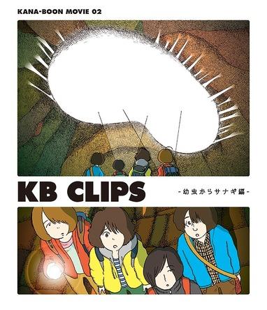 Blu-ray『KANA-BOON MOVIE 02 / KB CLIPS ~幼虫からサナギ編~』 (okmusic UP's)