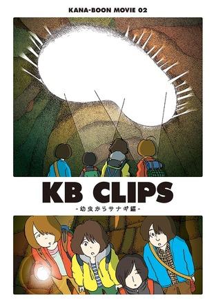 DVD『KANA-BOON MOVIE 02 / KB CLIPS ~幼虫からサナギ編~』 (okmusic UP's)