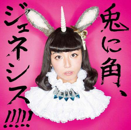 アルバム『兎に角、ジェネシス!!!!!』 (okmusic UP's)