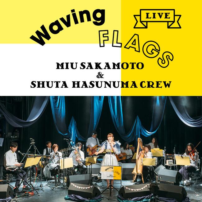 """アルバム『LIVE """"Waving Flags"""" <24bit/96kHz>』/坂本美雨と蓮沼執太クルー"""