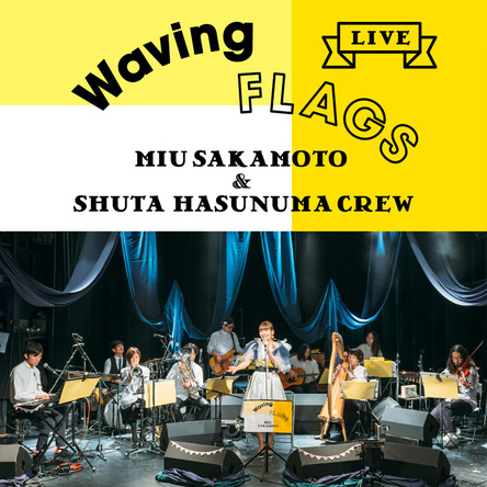 """アルバム『LIVE """"Waving Flags"""" <24bit/96kHz>』/坂本美雨と蓮沼執太クルー (okmusic UP\'s)"""