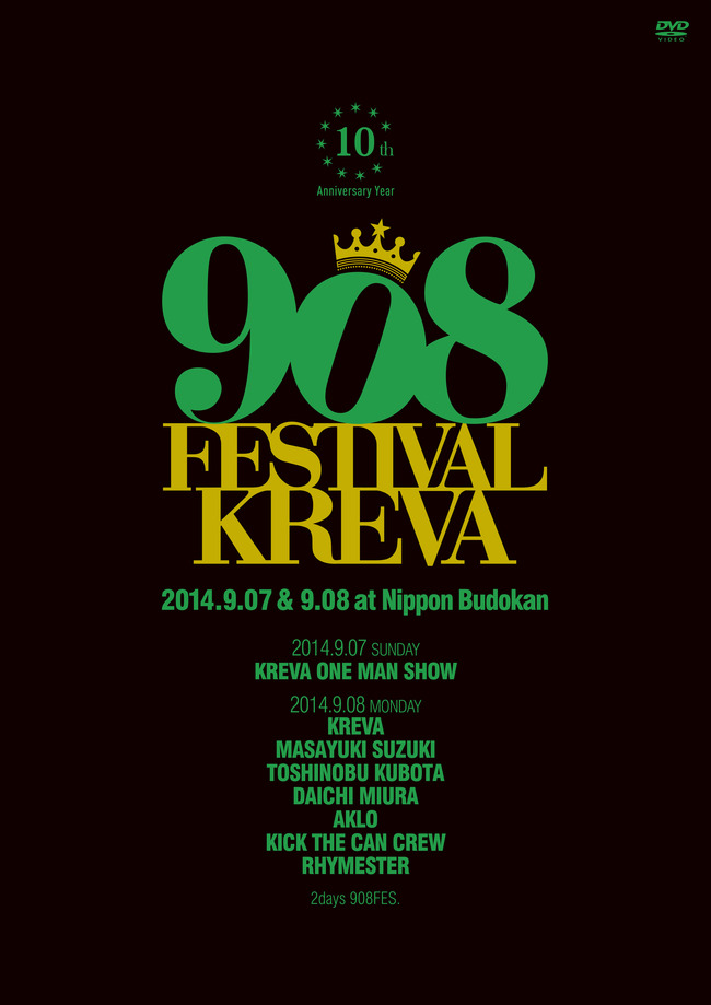DVD『「908 FESTIVAL」2014.9.07 & 9.08 at 日本武道館』