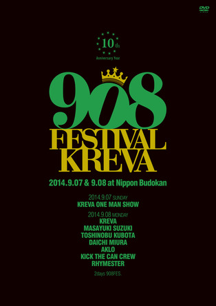 DVD『「908 FESTIVAL」2014.9.07 & 9.08 at 日本武道館』 (okmusic UP's)