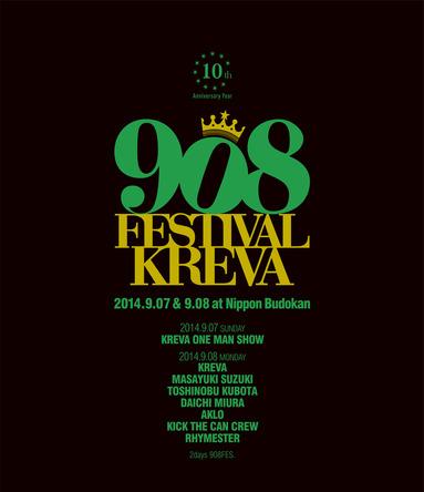 Blu-ray『「908 FESTIVAL」2014.9.07 & 9.08 at 日本武道館』 (okmusic UP's)