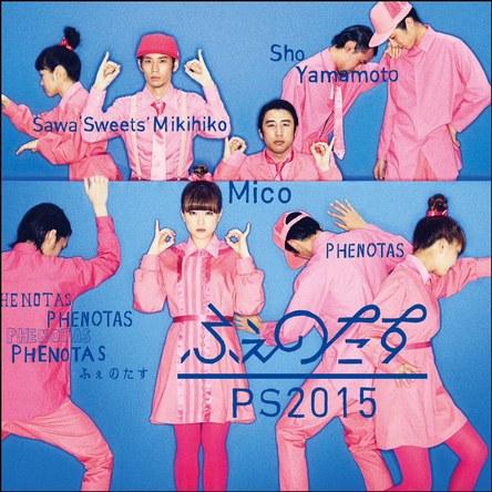 ミニアルバム『PS2015』 (okmusic UP's)