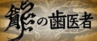 【龍の歯医者】キービジュアル (C)2014 舞城王太郎/nihon animator mihonichi, LLP.
