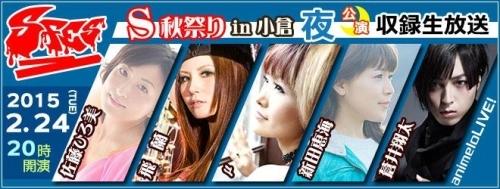 """「animeloLIVE!」にて収録生放送されるライブイベント""""S秋祭り"""""""