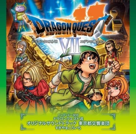 『ニンテンドー3DS ドラゴンクエストVIIオリジナルサウンドトラック』ジャケット画像 (okmusic UP\'s)