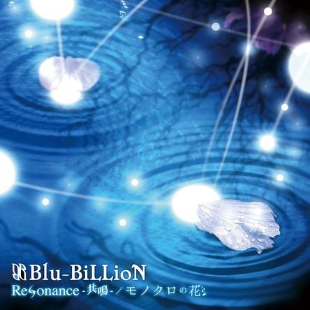シングル「Resonance-共鳴- / モノクロの花」【初回盤A】(CD+DVD) (okmusic UP's)