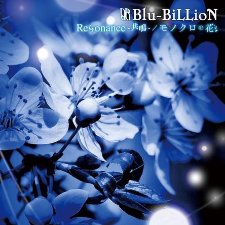 シングル「Resonance-共鳴- / モノクロの花」【初回盤B】(CD+DVD) (okmusic UP's)
