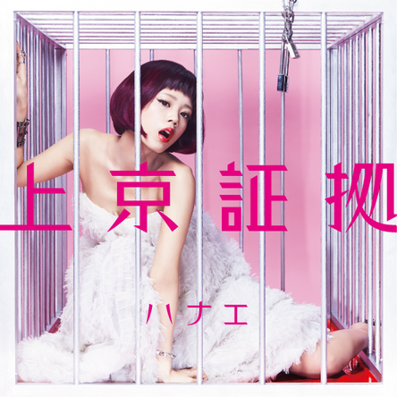 アルバム『上京証拠』【通常盤】(CD) (okmusic UP's)