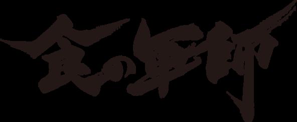「食の軍師」 (c)久住昌之・和泉晴紀/日本文芸社・食の軍師製作委員会(okmusic UP's)