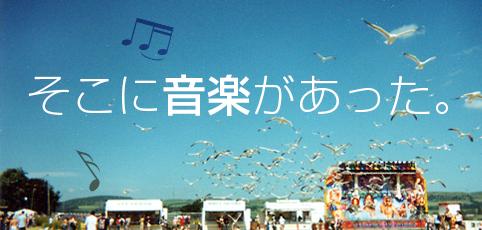 音楽3選 (okmusic UP's)
