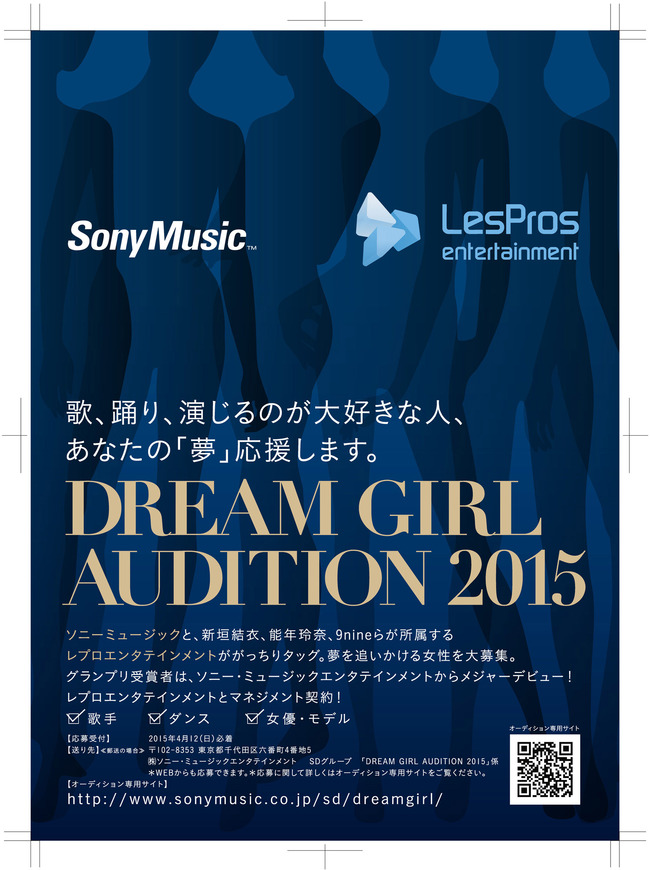 『DREAM GIRL AUDITION 2015』