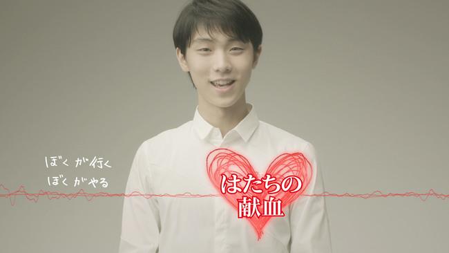 日本赤十字社 平成27年はたちの献血CM