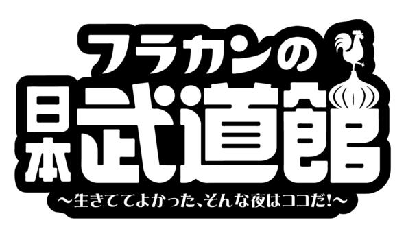「フラカンの日本武道館~生きててよかった、そんな夜はココだ!~」ロゴ (okmusic UP's)