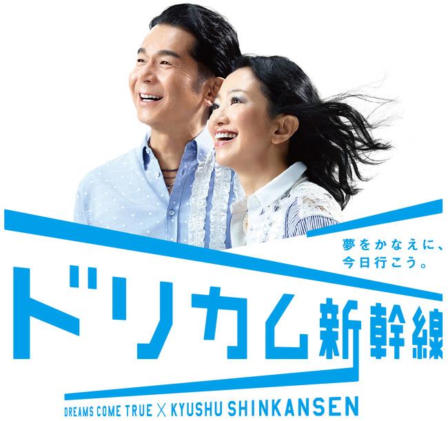 DREAMS COME TRUE×九州新幹線