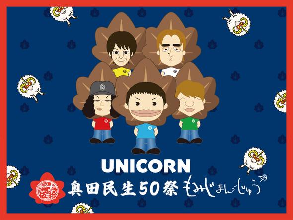 『ユニコーン 奥田民生50祭