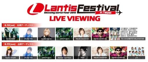 """ランティス祭り海外公演""""ANISONG WORLD TOUR 2015 Lantis Festival""""のライブビューイングが決定"""