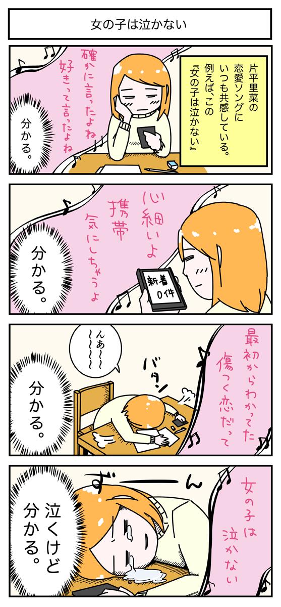 女の子は泣かない編