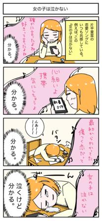 女の子は泣かない編 (okmusic UP's)